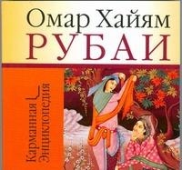 Рубаи Омар Хайям