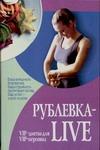 Рублевка-Live. VIP-диеты для VIP-персоны Смирнова Л.
