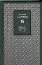 Даймонд Джаред - Ружья, микробы и сталь' обложка книги