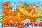 Савина И.А. - Рукавичка' обложка книги