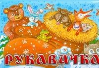 Савина И.А. - Рукавичка обложка книги