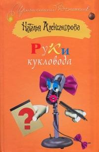 Александрова Наталья - Руки кукловода обложка книги