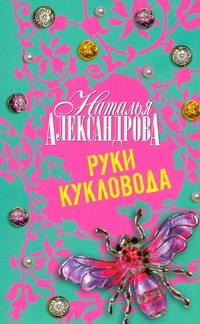 Руки кукловода Александрова Наталья