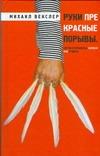 Векслер Михаил - Руки прекрасные порывы' обложка книги