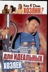 Руководство для идеальных хозяек от Никиты Воронина Гурьянова Л.