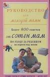 Менна М.Д. - Руководство для молодой мамы' обложка книги