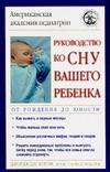 Руководство ко сну вашего ребенка. От рождения до юности