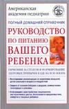 Руководство по питанию вашего ребенка Петров А.К.
