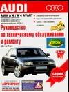 Альтхаус Р. - Руководство по техническому обслуживанию и ремонту Audi A4, Audi A4 Avant' обложка книги