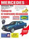 Корп Д. - Руководство по техническому обслуживанию и ремонту Mercedes Е-класса' обложка книги