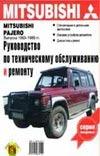 Руководство по техническому обслуживанию и ремонту Mitsubishi Pajero Выпуска 198