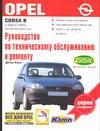 Риезен Р. - Руководство по техническому обслуживанию и ремонту Opel CORSA B' обложка книги
