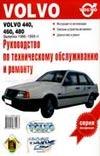 Руководство по техническому обслуживанию и ремонту Volvo 440, 460, 480