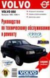 Руководство по техническому обслуживанию и ремонту Volvo 850 Выпуска 1992-1996 г