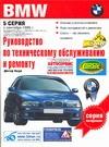 Шрёдер Ф. - Руководство по техническому обслуживанию и ремонту автомобилей BMW 5' обложка книги