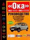 Руководство по техническому обслуживанию, эксплуатации и ремонту ВАЗ-1111, ВАЗ-1 Косарев С.Н.
