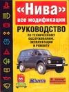 """Руководство по эксплуатации, теxническому обслуживанию и ремонту автомобиля  """"Ни"""