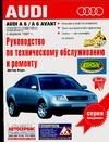 Хаммермайстер Д. - Руководство по эксплуатации, техническому обслуживанию и ремонту Audi A6. Audi A' обложка книги
