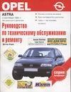 Ризен Р. - Руководство по эксплуатации, техническому обслуживанию и ремонту автомобилей' обложка книги