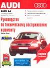 Корп Д. - Руководство по эксплуатации, техническому обслуживанию и ремонту автомобилей Aud' обложка книги