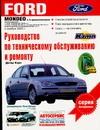 Руководство по эксплуатации, техническому обслуживанию и ремонту автомобилей For Шрёдер Ф.