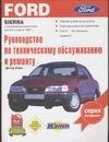 Корп Д. - Руководство по эксплуатации, техническому обслуживанию и ремонту автомобилей For' обложка книги