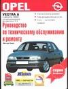 Корп Д. - Руководство по эксплуатации, техническому обслуживанию и ремонту автомобилей Ope' обложка книги