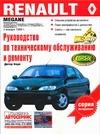 Руководство по эксплуатации, техническому обслуживанию и ремонту автомобилей Ren
