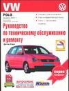 Руководство по эксплуатации, техническому обслуживанию и ремонту автомобилей VW