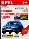 Риезен Р. - Руководство по эксплуатации, техническому обслуживанию и ремонту автомобиляей  O' обложка книги
