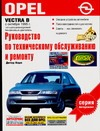 Руководство по эксплуатации, техническому обслуживанию и ремонту автомобиляей  O Риезен Р.