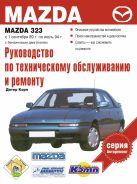 Хеберле Т. - Руководство по эксплуатации, техничкескому обслуживанию и ремонту автомобилей: M' обложка книги