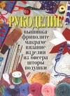 Юруть Н.А. - Рукоделие обложка книги