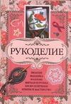 Рукоделие Бойко Е.А.
