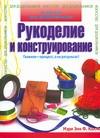 Колль М.Э. - Рукоделие и конструирование' обложка книги