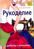 Еникеева Г.М. - Рукоделие и работа с тканями' обложка книги