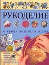 Рукоделие. Полная энциклопедия Бойко Е.А.