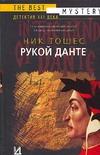Тошес Н. - Рукой Данте' обложка книги