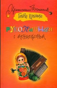 Галина Куликова - Рукопашная с Мендельсоном обложка книги