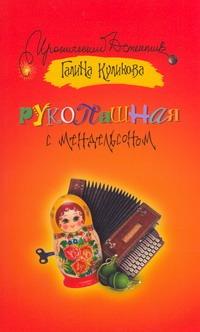 Куликова Г. М. - Рукопашная с Мендельсоном обложка книги