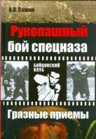 Сажин А.В. - Рукопашный бой спецназа КГБ.  Грязные приемы' обложка книги