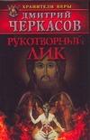 Черкасов Д. - Рукотворный лик' обложка книги