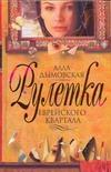 Дымовская А. - Рулетка еврейского квартала' обложка книги
