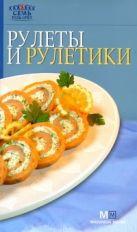 Гончарова Э. - Рулеты и рулетики' обложка книги