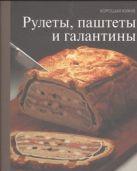 Гайдукова Е - Рулеты, паштеты и галантины' обложка книги