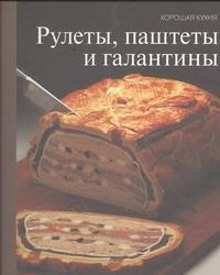 Рулеты, паштеты и галантины Гайдукова Е