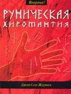 Сен-Жермен Д. - Руническая хиромантия' обложка книги