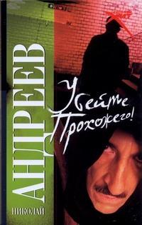 Рус.хит.(м) Андреев Убейте прохожего Андреев Н. Ю.