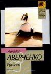 Русалка Аверченко А.