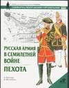 Русская армия в Семилетней войне. Пехота Констам А.